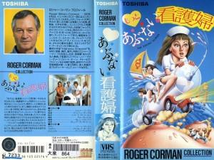 もっとあぶない看護婦 VHSネットレンタル ビデオ博物館 廃盤ビデオ専門店 株式会社Kプラス
