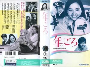 年ごろ VHSネットレンタル ビデオ博物館 廃盤ビデオ専門店 株式会社Kプラス
