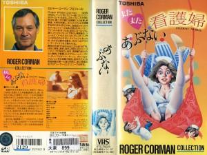 またまたあぶない看護婦 VHSネットレンタル ビデオ博物館 廃盤ビデオ専門店 株式会社Kプラス