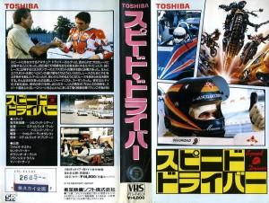 スピード・ドライバー VHSネットレンタル ビデオ博物館 廃盤ビデオ専門店 株式会社Kプラス