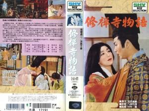 修禅寺物語 VHSネットレンタル ビデオ博物館 廃盤ビデオ専門店 株式会社Kプラス