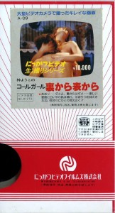 梓ようこのコールガール 裏から表から 生撮りシリーズ VHSネットレンタル ビデオ博物館 廃盤ビデオ専門店 株式会社Kプラス