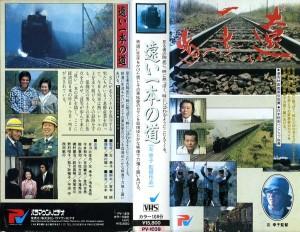 遠い一本の道 VHSネットレンタル ビデオ博物館 廃盤ビデオ専門店 株式会社Kプラス