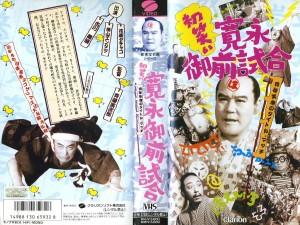 初笑い寛永御前試合 VHSネットレンタル ビデオ博物館 廃盤ビデオ専門店 株式会社Kプラス