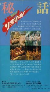 愛染恭子 ザ・サバイバル VHSネットレンタル ビデオ博物館 廃盤ビデオ専門店 株式会社Kプラス