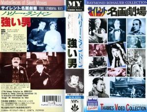 ハリー・ラングドン ハリー・ランドン 強い男 VHSネットレンタル ビデオ博物館 廃盤ビデオ専門店 株式会社Kプラス