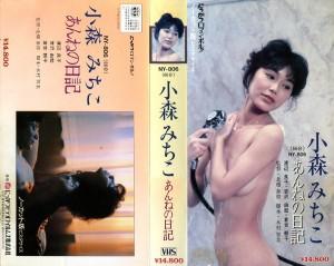 小森みちこ あんねの日記 VHSネットレンタル ビデオ博物館 廃盤ビデオ専門店 株式会社Kプラス
