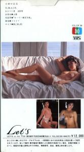 小田かおる わたくしその気 女優生撮り VHSネットレンタル ビデオ博物館 廃盤ビデオ専門店 株式会社Kプラス