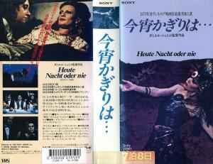 今宵かぎりは… VHSネットレンタル ビデオ博物館 廃盤ビデオ専門店 株式会社Kプラス