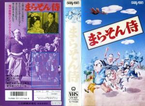 まらそん侍 VHSネットレンタル ビデオ博物館 廃盤ビデオ専門店 株式会社Kプラス