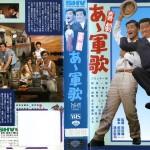 喜劇 あゝ軍歌 VHSネットレンタル ビデオ博物館 廃盤ビデオ専門店 株式会社Kプラス