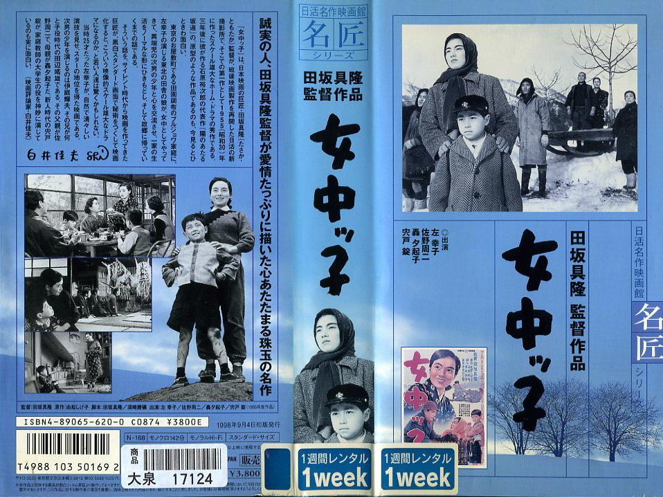 女中ッ子 VHSネットレンタル ビデオ博物館 廃盤ビデオ専門店 株式会社Kプラス