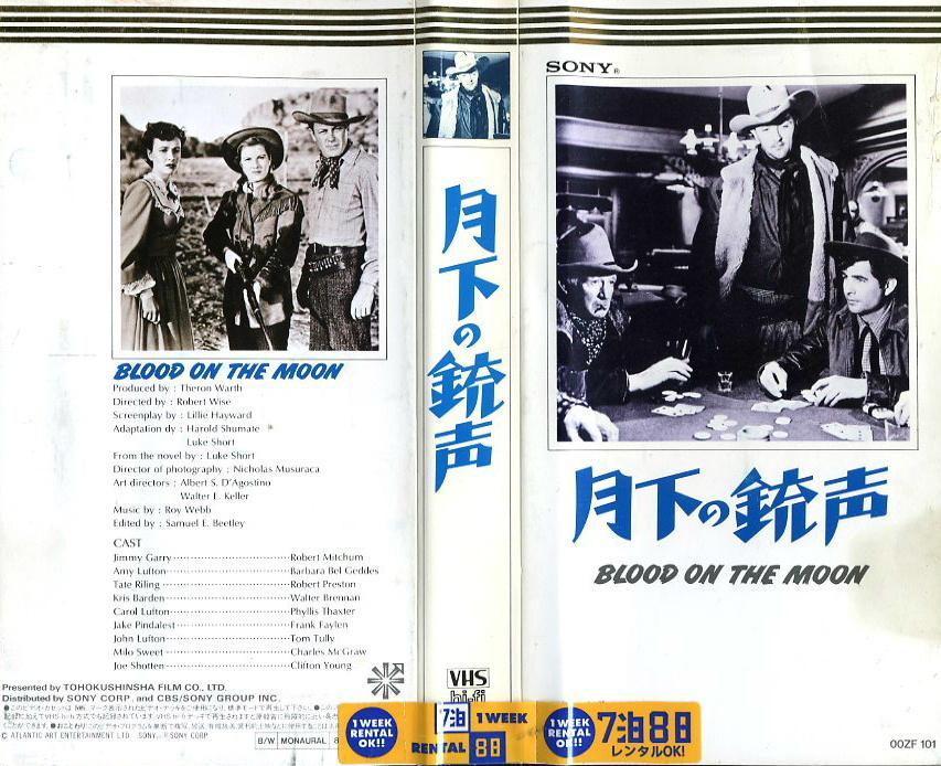 月下の銃声 VHSネットレンタル ビデオ博物館 廃盤ビデオ専門店 株式会社Kプラス