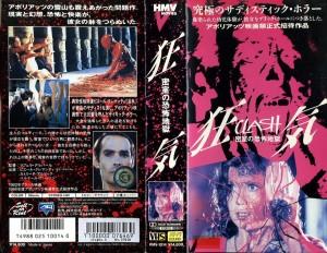 狂気 密室の恐怖地獄 VHSネットレンタル ビデオ博物館 廃盤ビデオ専門店 株式会社Kプラス
