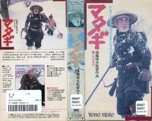 マタギ VHSネットレンタル ビデオ博物館 廃盤ビデオ専門店 株式会社Kプラス
