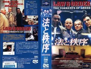 法と秩序 VHSネットレンタル ビデオ博物館 廃盤ビデオ専門店 株式会社Kプラス