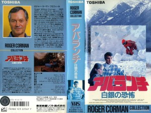 アバランチ 白銀の恐怖 VHSネットレンタル ビデオ博物館 廃盤ビデオ専門店 株式会社Kプラス