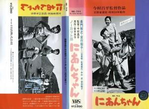 にあんちゃん VHSネットレンタル ビデオ博物館 廃盤ビデオ専門店 株式会社Kプラス