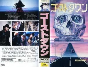 ゴーストタウン VHSネットレンタル ビデオ博物館 廃盤ビデオ専門店 株式会社Kプラス
