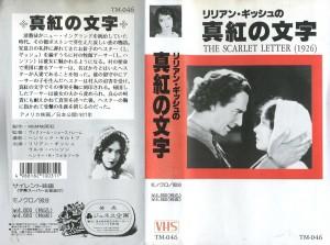 真紅の文字 VHSネットレンタル ビデオ博物館 廃盤ビデオ専門店 株式会社Kプラス