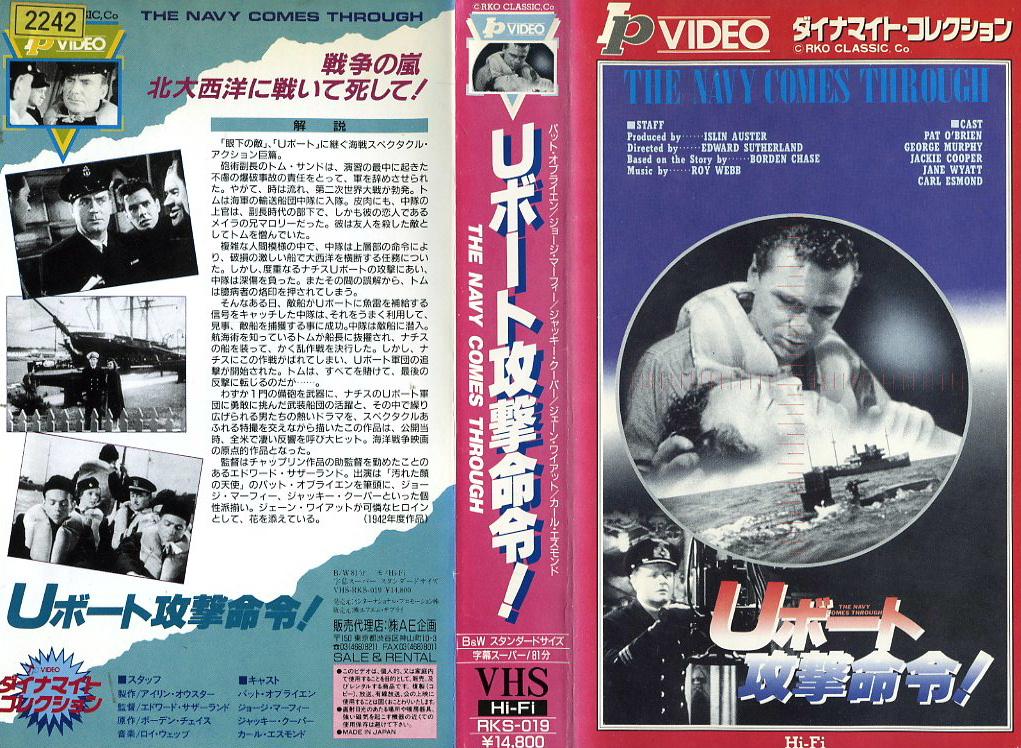 Uボート撃滅 Uボート攻撃命令! VHSネットレンタル ビデオ博物館 廃盤ビデオ専門店 株式会社Kプラス