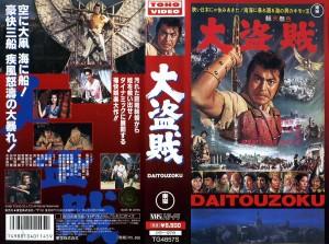 大盗賊 VHSネットレンタル ビデオ博物館 廃盤ビデオ専門店 株式会社Kプラス