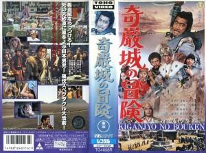 奇巌城の冒険 VHSネットレンタル ビデオ博物館 廃盤ビデオ専門店 株式会社Kプラス