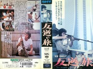 反逆の旅 VHSネットレンタル ビデオ博物館 廃盤ビデオ専門店 株式会社Kプラス