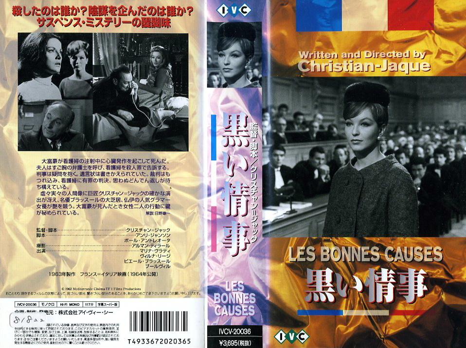 黒い情事 VHSネットレンタル ビデオ博物館 廃盤ビデオ専門店 株式会社Kプラス
