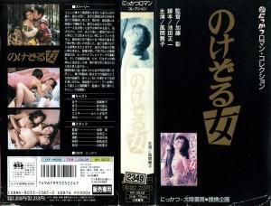 のけぞる女 VHSネットレンタル ビデオ博物館 廃盤ビデオ専門店 株式会社Kプラス