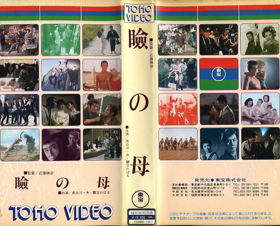 瞼の母 VHSネットレンタル ビデオ博物館 廃盤ビデオ専門店 株式会社Kプラス