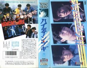 ハイティーン・ブギ VHSネットレンタル ビデオ博物館 廃盤ビデオ専門店 株式会社Kプラス