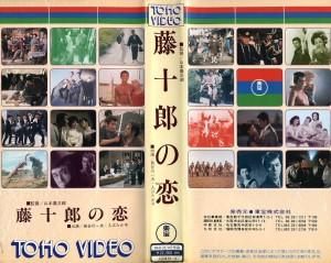 藤十郎の恋 VHSネットレンタル ビデオ博物館 廃盤ビデオ専門店 株式会社Kプラス