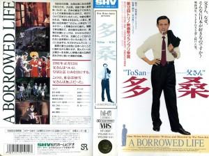 多桑/父さん VHSネットレンタル ビデオ博物館 廃盤ビデオ専門店 株式会社Kプラス