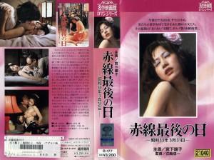赤線最後の日 昭和33年3月31日 VHSネットレンタル ビデオ博物館 廃盤ビデオ専門店 株式会社Kプラス