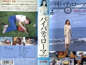 パイパティローマ VHSネットレンタル ビデオ博物館 廃盤ビデオ専門店 株式会社Kプラス