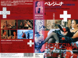 ベレジーナ スイス最後の日 VHSネットレンタル ビデオ博物館 廃盤ビデオ専門店 株式会社Kプラス