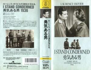 勇気ある男 VHSネットレンタル ビデオ博物館 廃盤ビデオ専門店 株式会社Kプラス