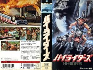 ハイライダーズ VHSネットレンタル ビデオ博物館 廃盤ビデオ専門店 株式会社Kプラス