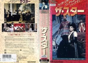 ザ・スター VHSネットレンタル ビデオ博物館 廃盤ビデオ専門店 株式会社Kプラス