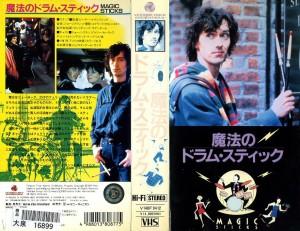 魔法のドラム・スティック VHSネットレンタル ビデオ博物館 廃盤ビデオ専門店 株式会社Kプラス