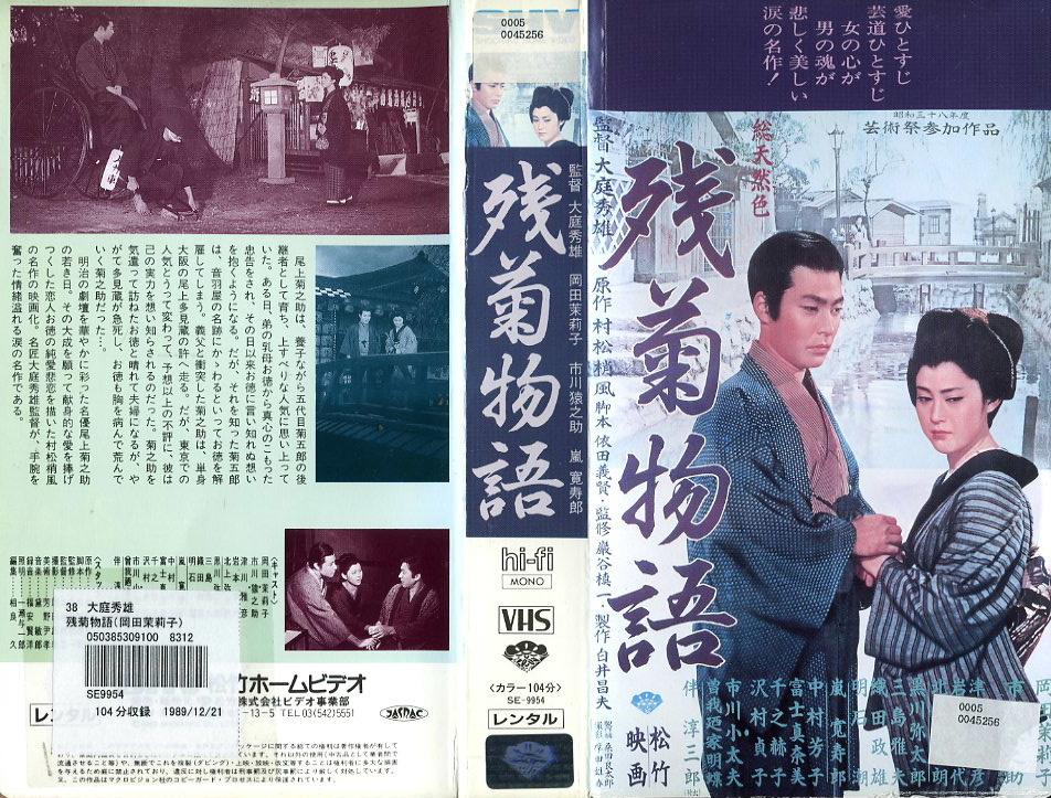 残菊物語 VHSネットレンタル ビデオ博物館 廃盤ビデオ専門店 株式会社Kプラス