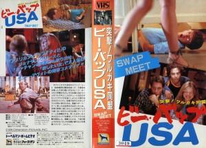 ビー・バップU.S.A. 突撃!ワルガキ同盟 VHSネットレンタル ビデオ博物館 廃盤ビデオ専門店 株式会社Kプラス