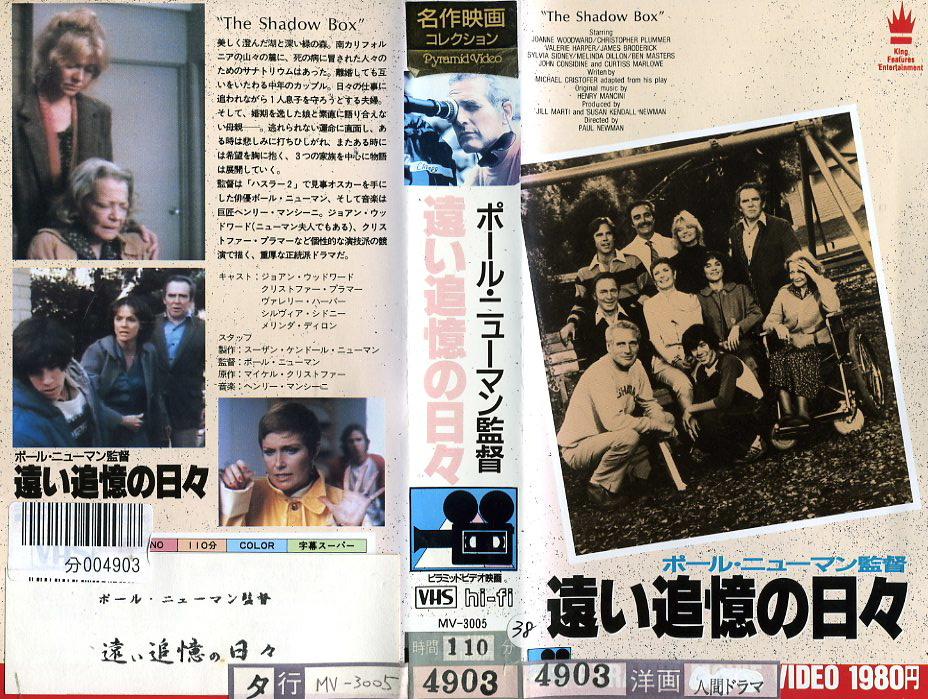 ポール・ニューマン/遠い追憶の日々 VHSネットレンタル ビデオ博物館 廃盤ビデオ専門店 株式会社Kプラス