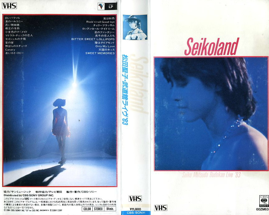 松田聖子 Seikoland  武道館ライブ'83 VHSネットレンタル ビデオ博物館 廃盤ビデオ専門店 株式会社Kプラス