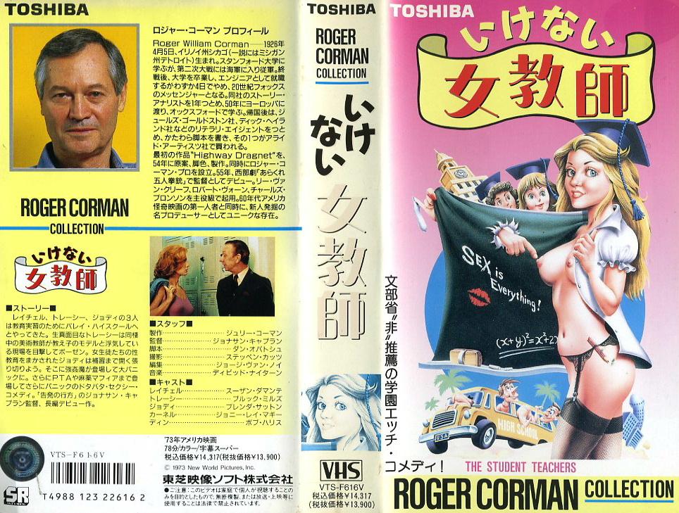 いけない女教師 VHSネットレンタル ビデオ博物館 廃盤ビデオ専門店 株式会社Kプラス
