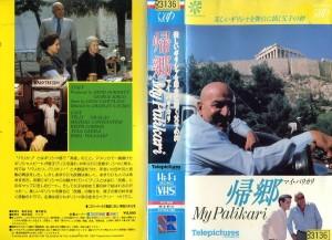 帰郷 マイ・パリカリ VHSネットレンタル ビデオ博物館 廃盤ビデオ専門店 株式会社Kプラス