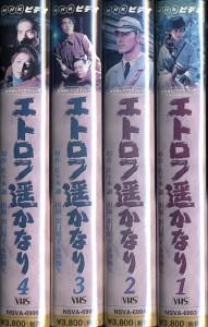 エトロフ遥かなり VHS全4巻セット VHSネットレンタル ビデオ博物館 廃盤ビデオ専門店 株式会社Kプラス