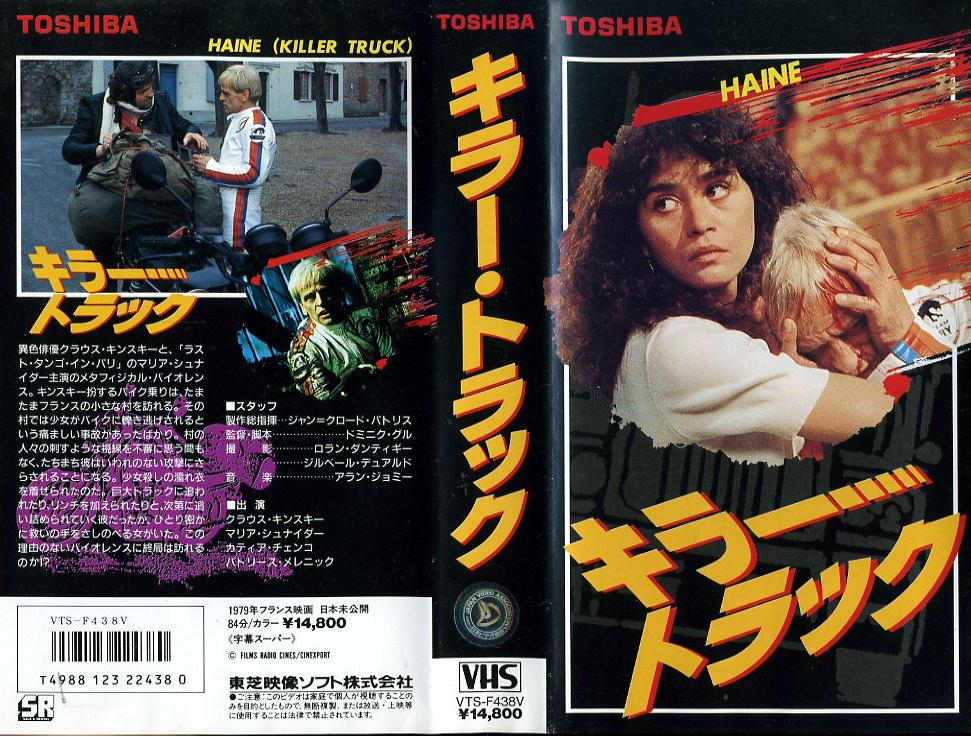キラー・トラック VHSネットレンタル ビデオ博物館 廃盤ビデオ専門店 株式会社Kプラス