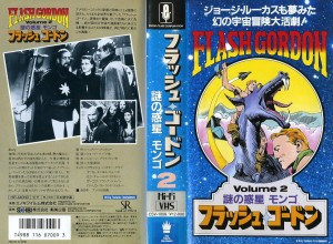 フラッシュ・ゴードン 謎の惑星モンゴ VHSネットレンタル ビデオ博物館 廃盤ビデオ専門店 株式会社Kプラス